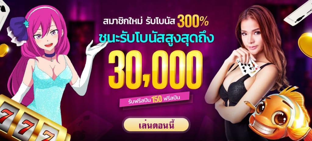 สมัครสมาชิก LuckyNiki วันนี้ รับเครดิตฟรี 30,000