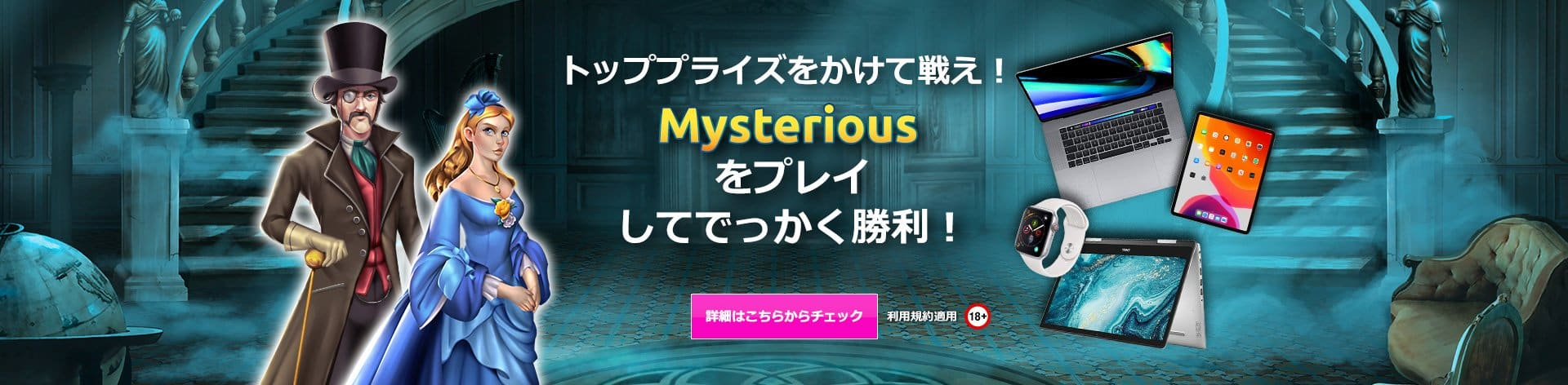 background_mysterious_ja